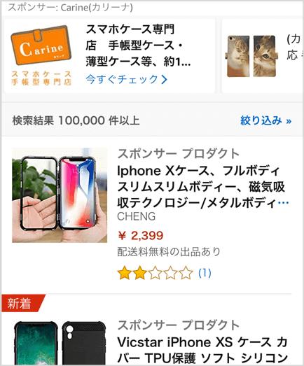 amazon-検索結果のスポンサー商品