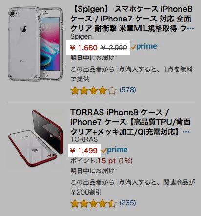 amazon-商品検索結果画面