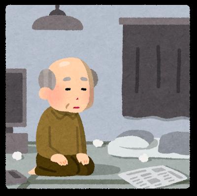 寂しい独身老人