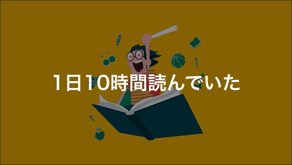 読書-1日10時間