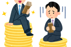 収入の違い