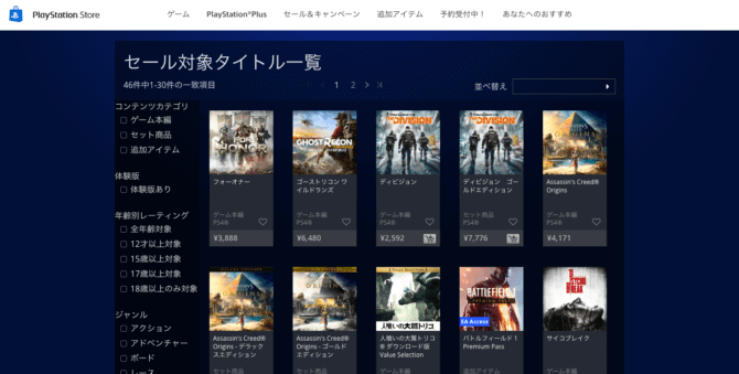 PlayStation-Store-セール