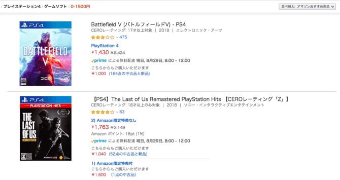 ps4-0-1500円-amazon