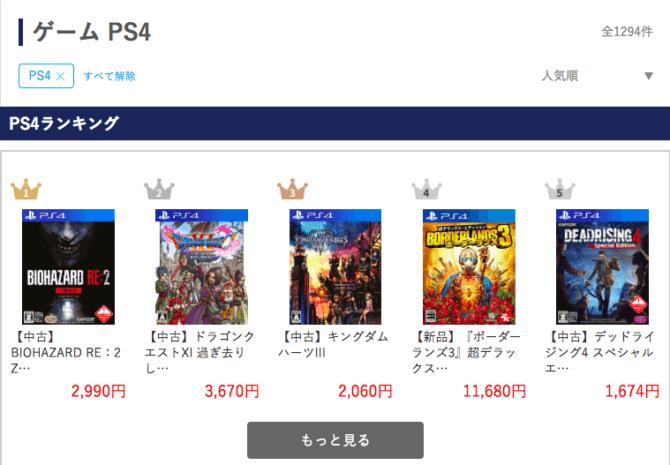 ゲオオンライン-ps4-ソフト