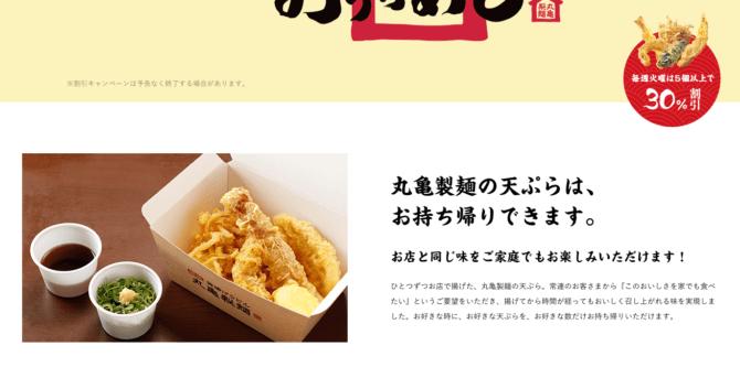 丸亀製麺-持ち帰り