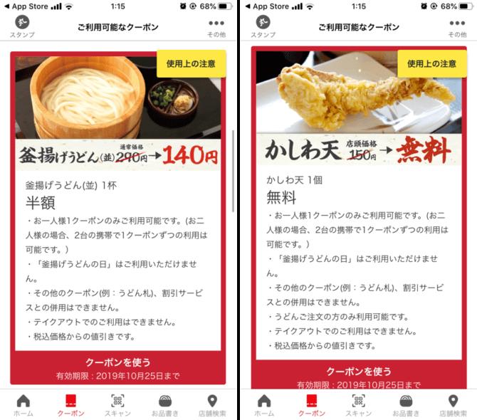 丸亀製麺-半額・無料になるクーポン