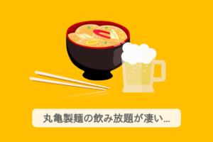丸亀製麺の飲み放題-実施店舗