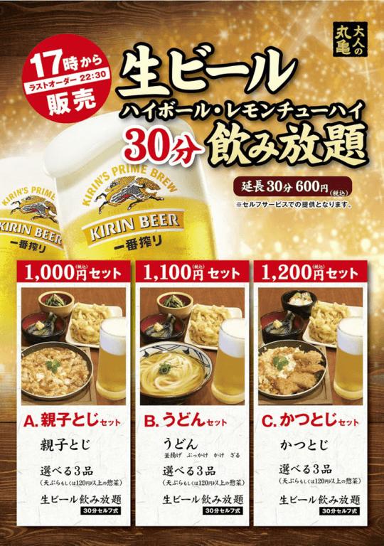 丸亀製麺-飲み放題メニュー