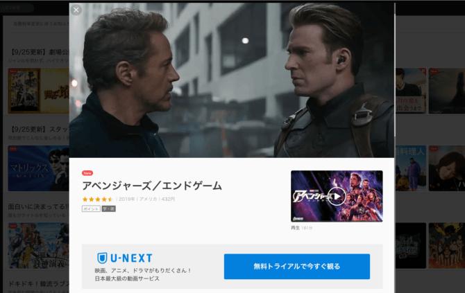 u-next-アベンジャーズ-エンドゲーム