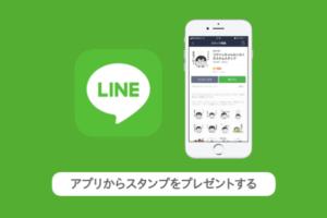 iPhoneアプリからLINEスタンプをプレゼントする方法