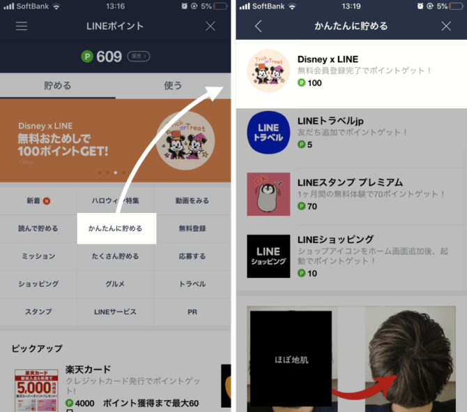 LINEポイントを無料会員登録で安全に貯める方法