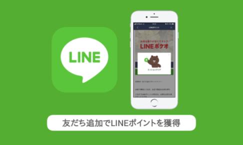 友だち追加でLINEポイントを獲得する方法