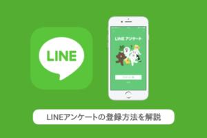LINEアンケートの登録方法