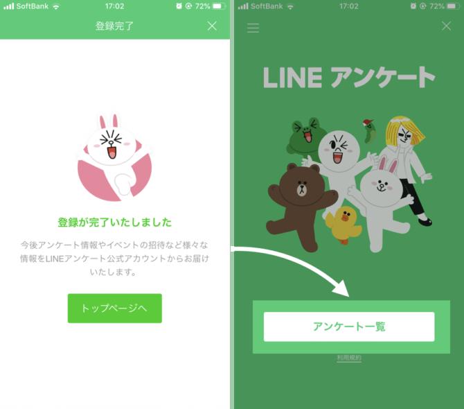 LINEアンケート
