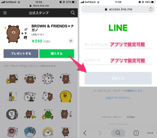 LINEのスタンプを購入