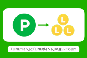 LINEポイントとLINEコインの違い
