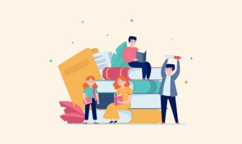 本を安く、節約して読む方法