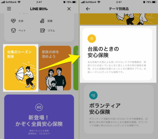 line-台風保険