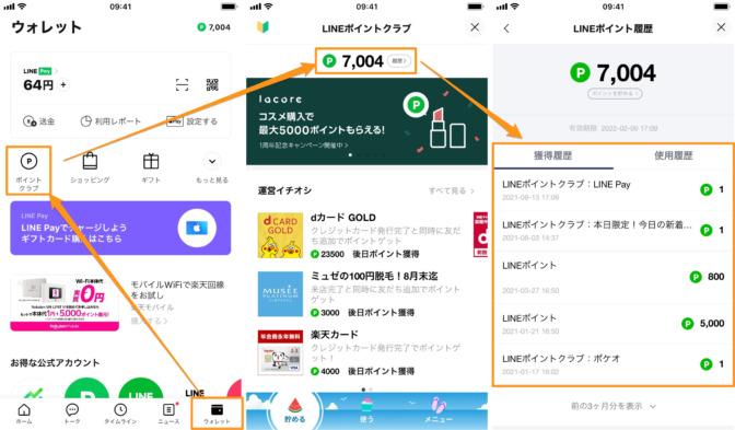 LINEポイント-獲得履歴-受取待ち