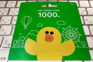 LINEプリペイドカード-1000円