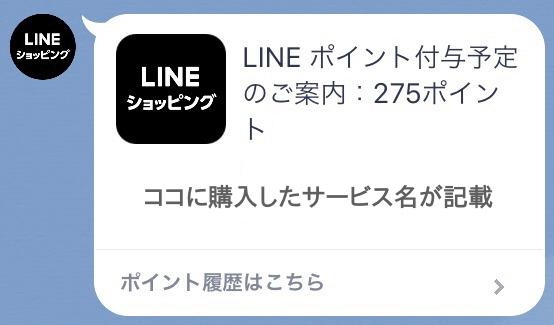 LINEポイント-ショッピングの通知