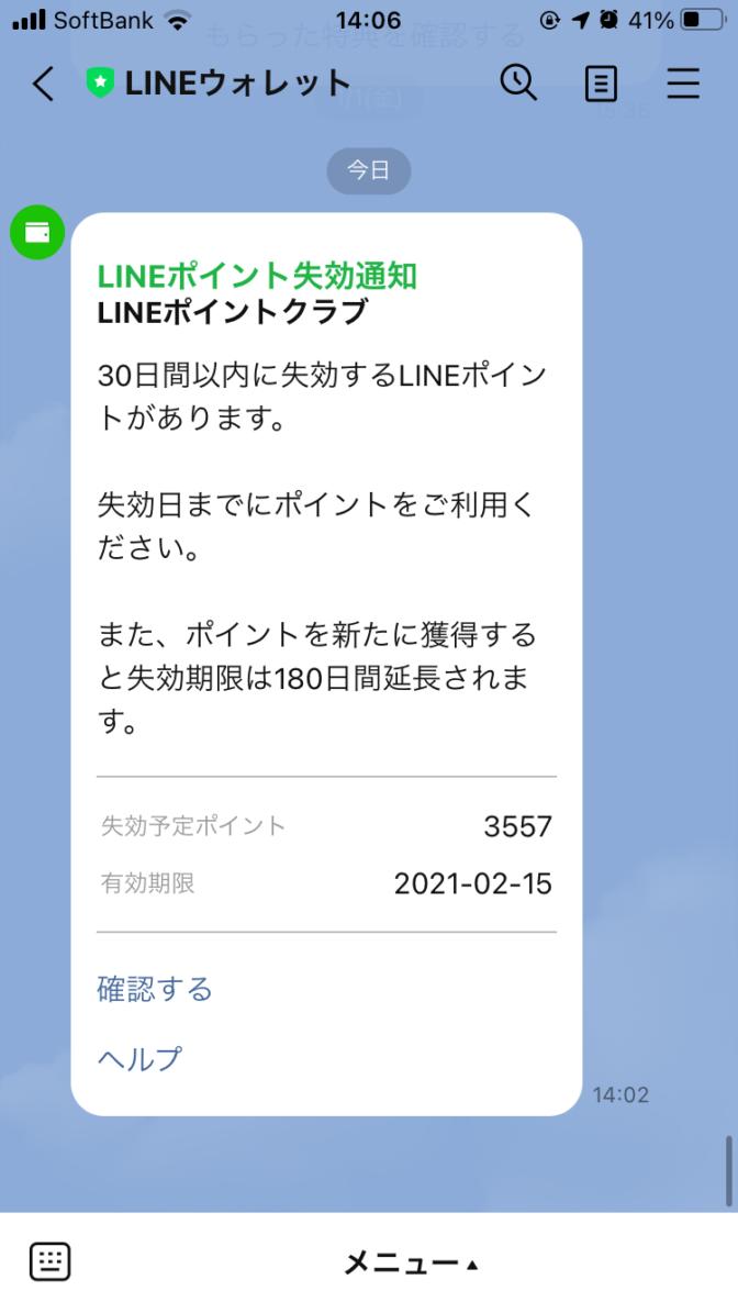 LINEポイントの有効期限通知