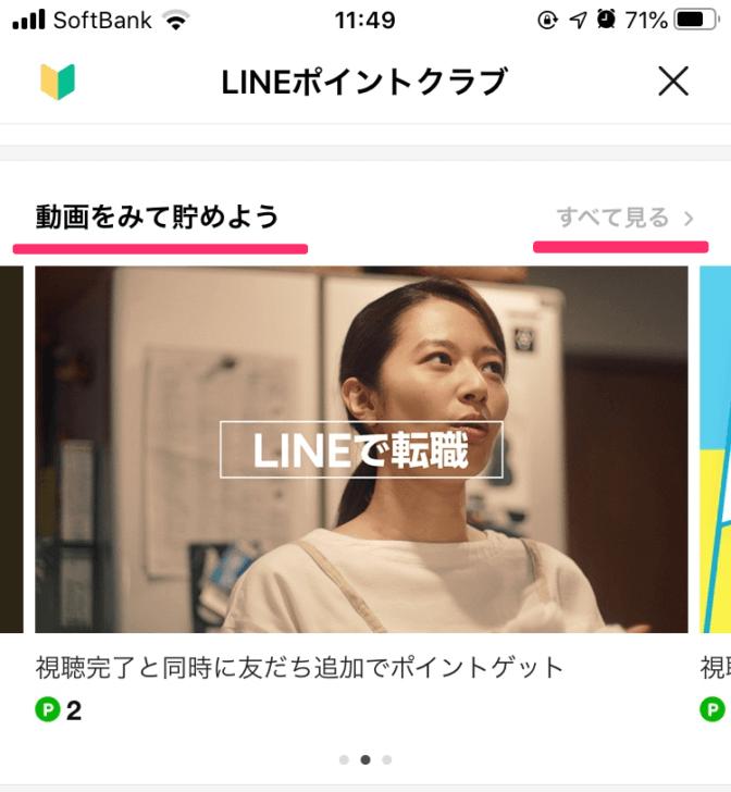 動画-LINEポイント
