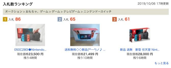ヤフオク-switch