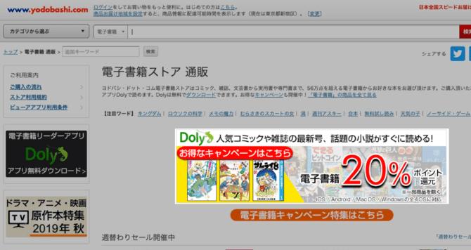 ヨドバシ-電子書籍はポイント還元が多い