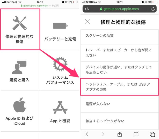 Appleサポートからケーブルの交換を申請