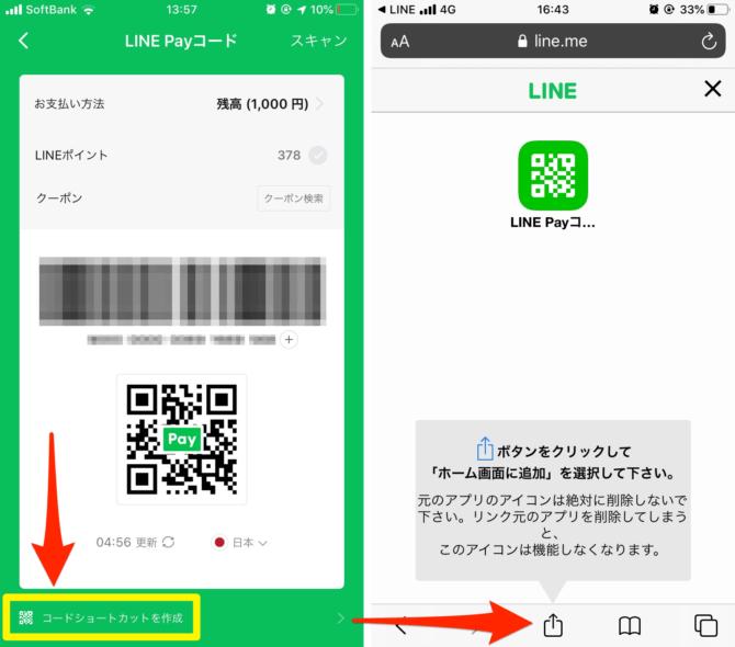 コード支払い-linepay-ショートカットの作り方