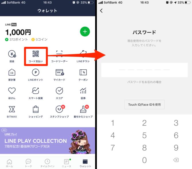 コード支払い-linepay