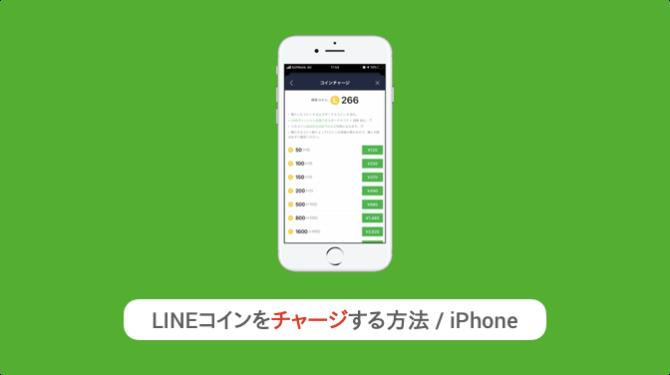 iPhoneでLINEコインをチャージする方法