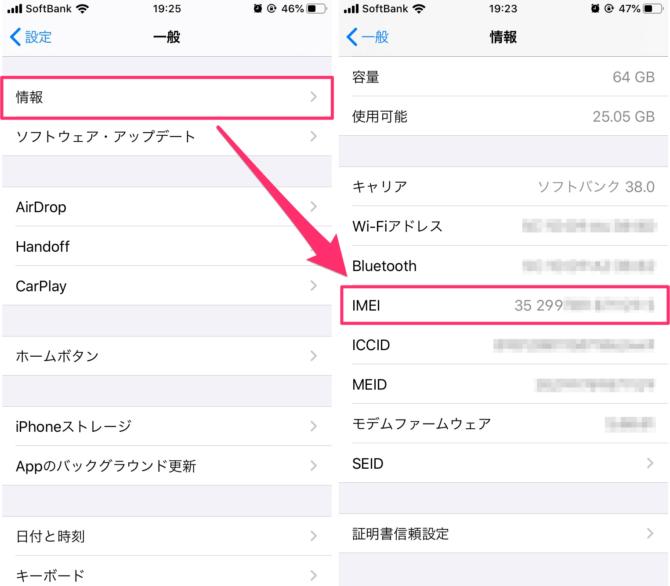 iPhone-IMEi番号を調べる方法