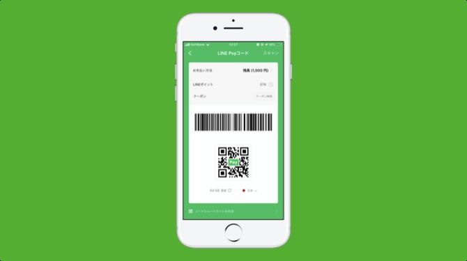 LINE Payの支払いで「LINEポイント」が勝手に使われてしまう-使わない設定方法