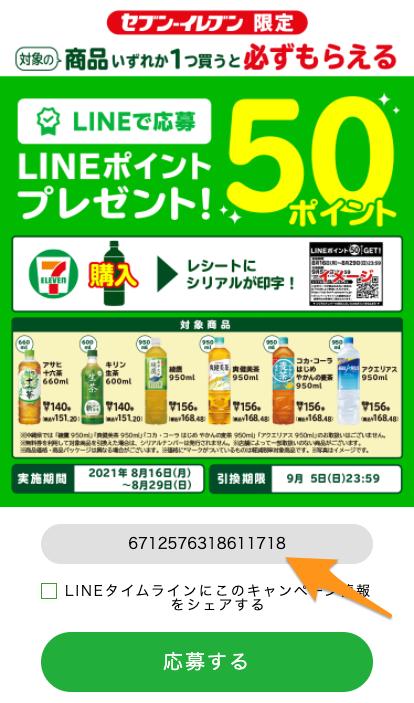 LINEポイント-キャンペーン