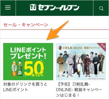 セブン-イレブン-LINEポイントキャンペーン