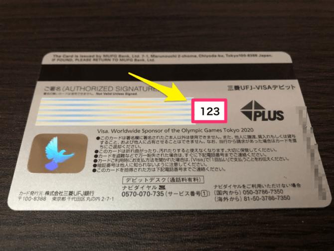 クレジットカード-cvv-セキュリティコード