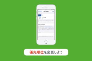 iPhone-クレジットカードの優先順位を変更する方法