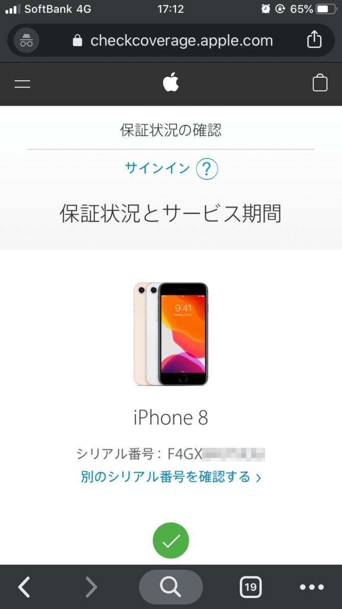 iPhone-保証状況とサービス期間