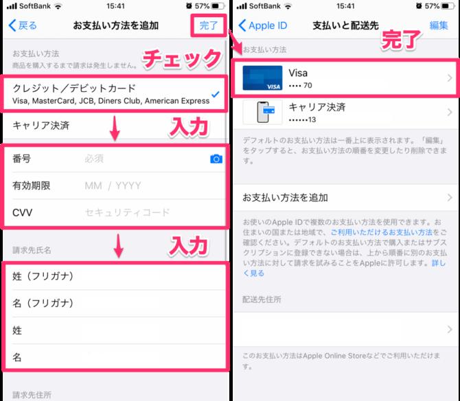iPhone-クレジットカード情報を入力