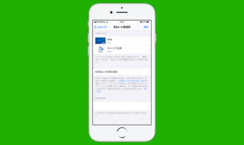 iPhone-クレジットカードの登録方法