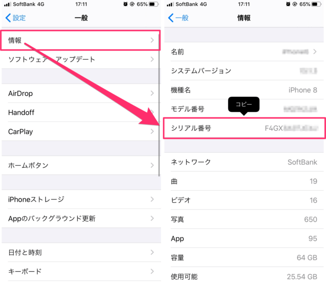 iPhone-シリアルナンバー