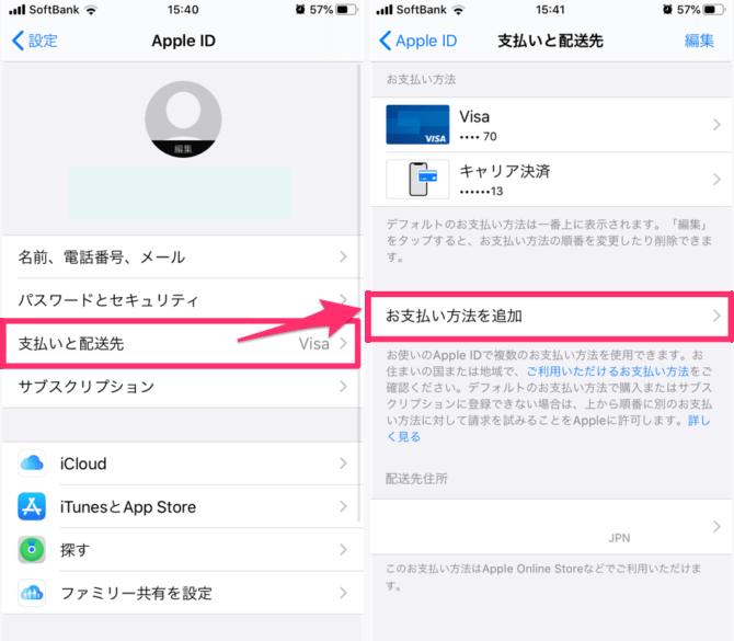 iPhone-支払い方法を追加