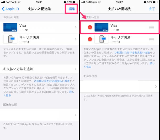 iPhone-クレジットカードの優先順位を変更する