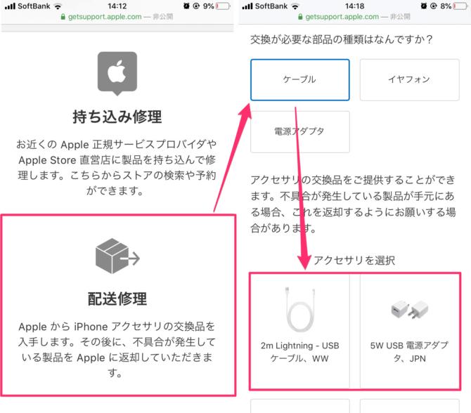 iPhoneの純正ケーブルを交換