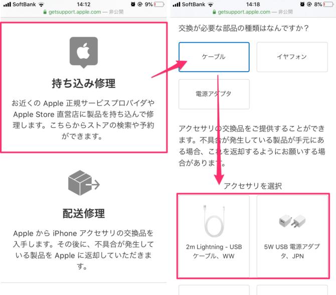 iPhone-ケーブル-持ち込み-店舗