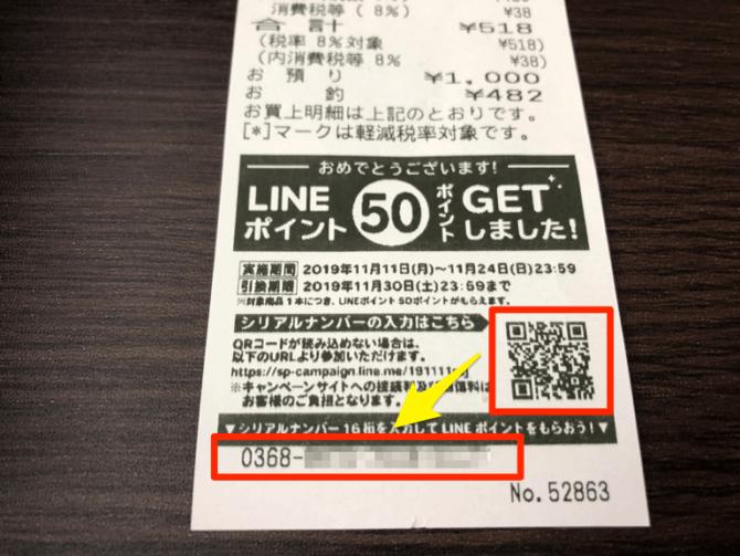 LINEポイント-飲み物キャンペーン-レシート