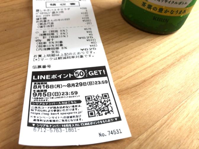 LINEポイント-飲み物キャンペーンのレシート