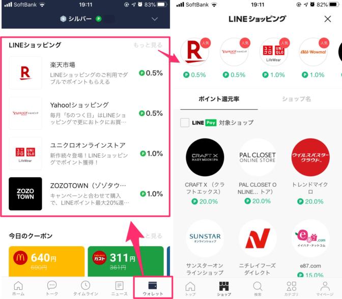 line-ショッピング-LINEポイント